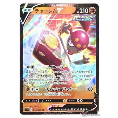 Pokemon 2021 S7R Blue Sky Stream Medicharm V Holo Card #036/067