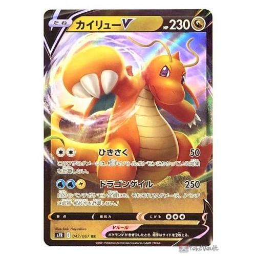 Pokemon 2021 S7R Blue Sky Stream Dragonite V Holo Card #042/067