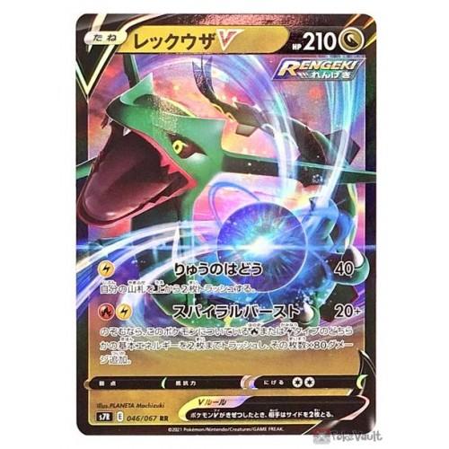Pokemon 2021 S7R Blue Sky Stream Rayquaza V Holo Card #046/067