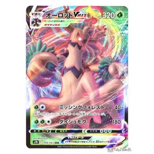 Pokemon 2021 S7R Blue Sky Stream Trevenant VMAX Holo Card #008/067