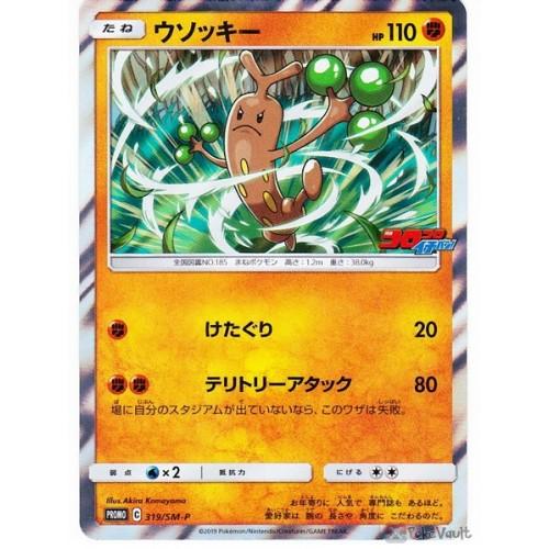 Pokemon 2019 Coro Coro Ichiban Sudowoodo Holofoil Promo Card #319/SM-P