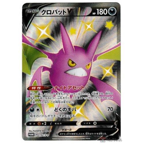 Pokemon 2020 Crobat V Holo Promo Card #152/S-P