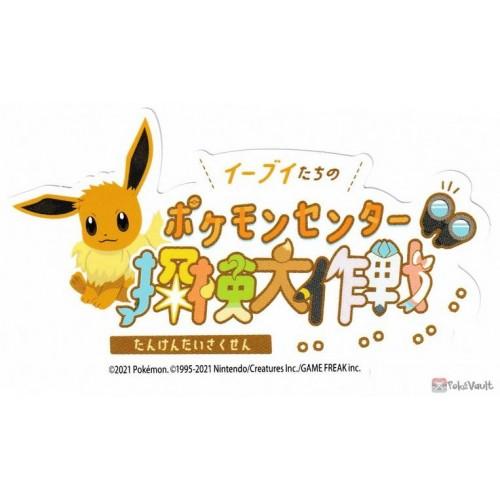 Pokemon Center Online 2021 Eevee Collection Sticker