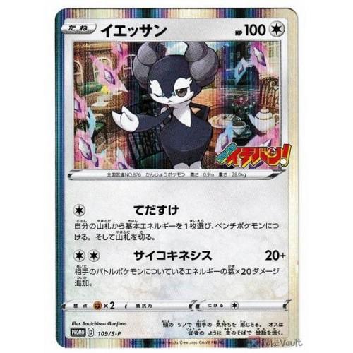 Pokemon 2020 Indeedee Coro Coro Ichiban Holo Promo Card #109/S-P