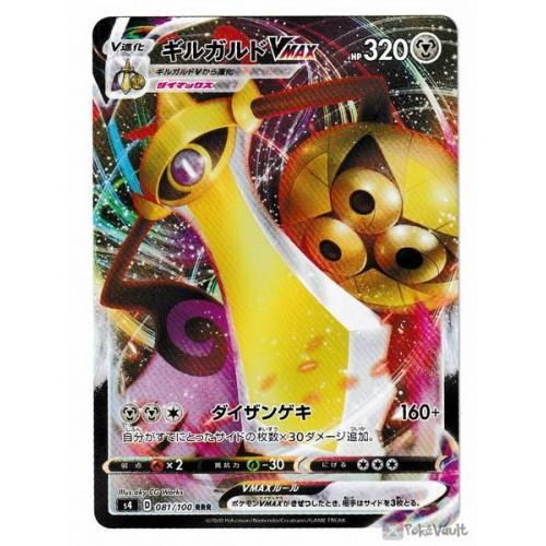 Pokemon 2020 S4 Shocking Volt Tackle Aegislash VMAX Holo Card #081/100