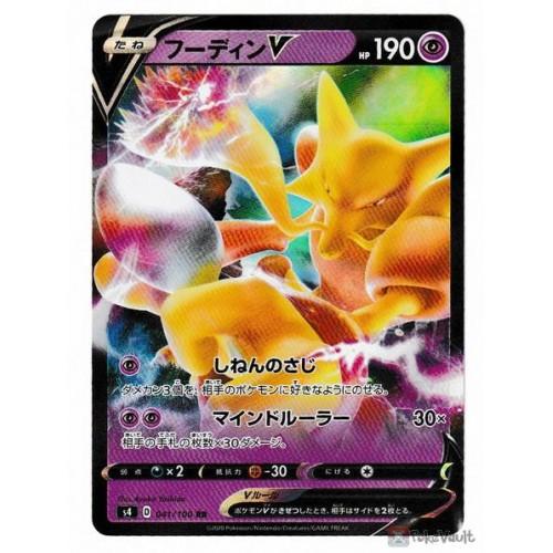 Pokemon 2020 S4 Shocking Volt Tackle Alakazam V Holo Card #041/100