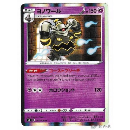 Pokemon 2020 S4 Shocking Volt Tackle Dusknoir Holo Card #045/100