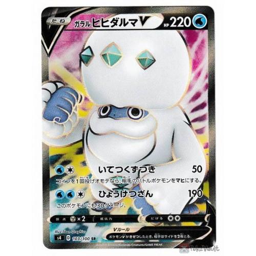 Pokemon 2020 S4 Shocking Volt Tackle Galarian Darmanitan V Secret Rare Holo Card #103/100
