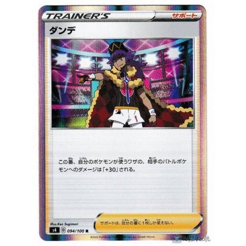 Pokemon 2020 S4 Shocking Volt Tackle Leon Holo Card #094/100