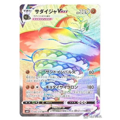 Pokemon 2021 S6H Silver Lance Sandaconda VMAX Hyper Rare Holo Card #086/070