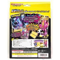 Pokemon Center 2020 S2 Rebellious Clash V Special Set