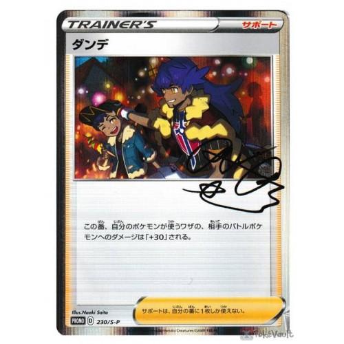 Pokemon Center 2021 Leon Holo Promo Card #230/S-P
