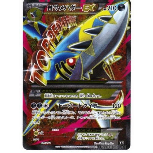 Pokemon 2017 The Best Of XY Mega Sharpedo EX Secret Rare Holofoil Card #178/171