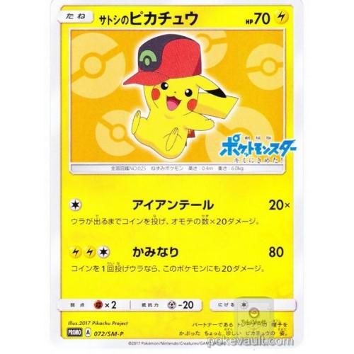 Pokemon Center 2017 Pikachu Album Collection Campaign Ash Hat Pikachu Promo Card #072/SM-P