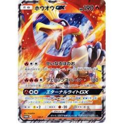 Pokemon 2017 Ho-oh GX Special Card Pack Ho-Oh GX Jumbo Size Holofoil Promo Card #SM-P