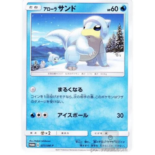 Pokemon 2017 Lawson Convenience Store Blue Campaign Alolan Sandshrew Promo Card #077/SM-P