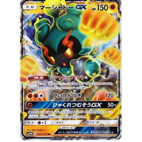 Pokemon 2017 SM#3 Light Consuming Darkness Marshadow GX Holofoil Card #033/051