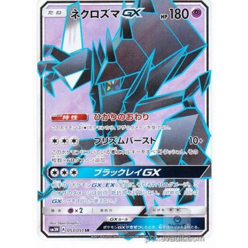 Pokemon 2017 SM#3 Light Consuming Darkness Necrozma GX Secret Rare Holofoil Card #053/051