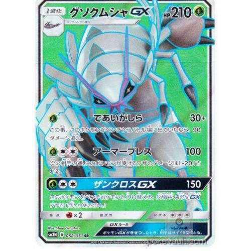 Pokemon 2017 SM#3 Light Consuming Darkness Golisopod GX Secret Rare Holofoil Card #052/051