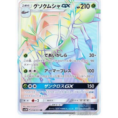 Pokemon 2017 SM#3 Light Consuming Darkness Golisopod GX Hyper Rare Holofoil Card #058/051