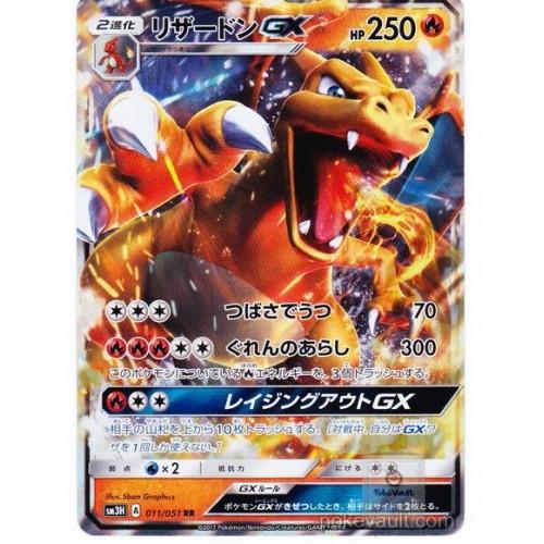 Pokemon 2017 SM#3 Did You See The Fighting Rainbow Charizard GX Holofoil Card #011/051