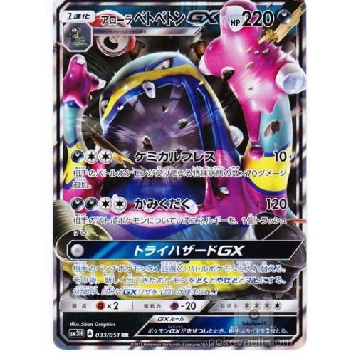 Pokemon 2017 SM#3 Did You See The Fighting Rainbow Alolan Muk GX Holofoil Card #033/051
