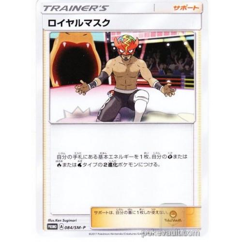 Pokemon 2017 SM#3+ Shining Legends Royal Mask Promo Card #084/SM-P