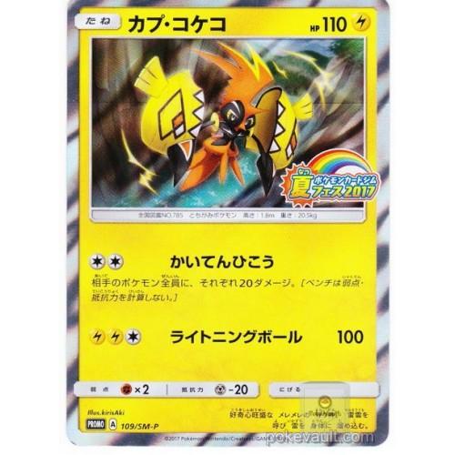 Pokemon 2017 Summer Festa Tournament Tapu Koko Holofoil Promo Card #109/SM-P
