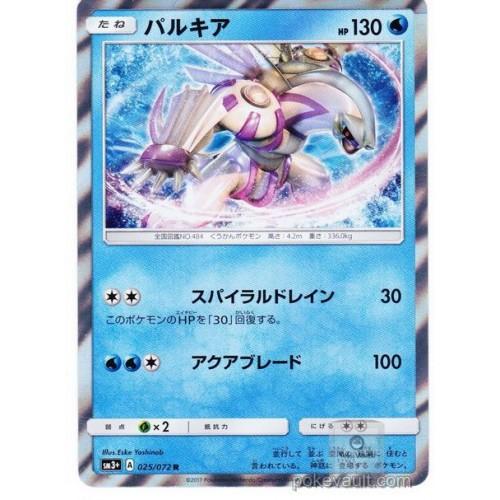 Pokemon 2017 SM#3+ Sun & Moon Shining Legends Palkia Holofoil Card #025/072