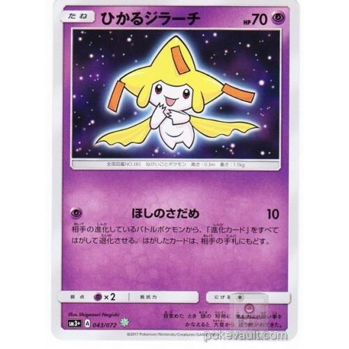 Pokemon 2017 SM#3+ Sun & Moon Shining Legends Shiny Jirachi Holofoil Card #043/072