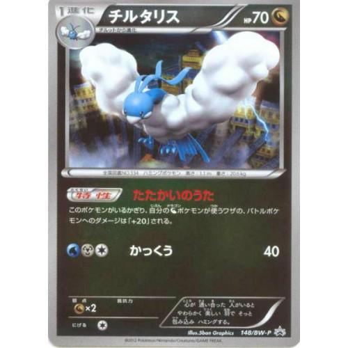 Pokemon 2012 Hydreigon Garchomp Cup Tournament Altaria Reverse Holofoil Promo Card #148/BW-P