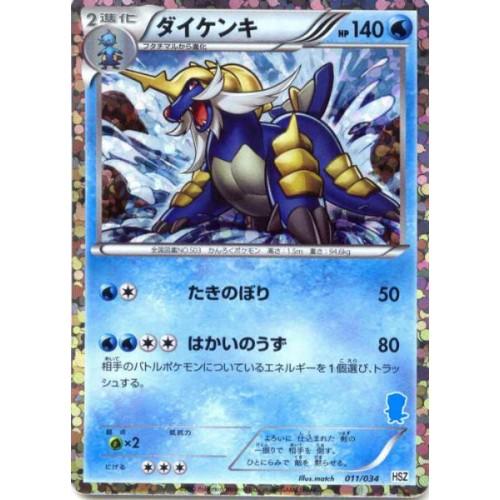 Pokemon 2012 BW All Pokedex Starter Deck Samurott Holofoil Card #011/034