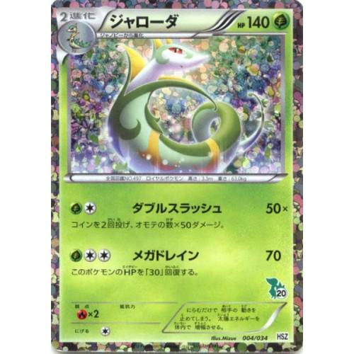 Pokemon 2012 BW All Pokedex Starter Deck Serperior Holofoil Card #004/034