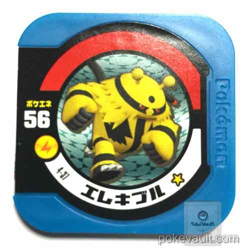 Pokemon 2013 Electivire Tretta Torretta Coin #4-37