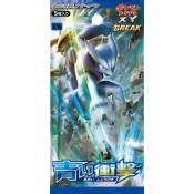 XY#8 Blue Impact Holofoils