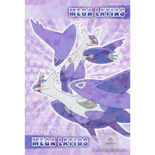 Pokemon 2015 Mega Latias Mega Latios Large Bromide XY Series #3 Chewing Gum Prism Holofoil Promo Card