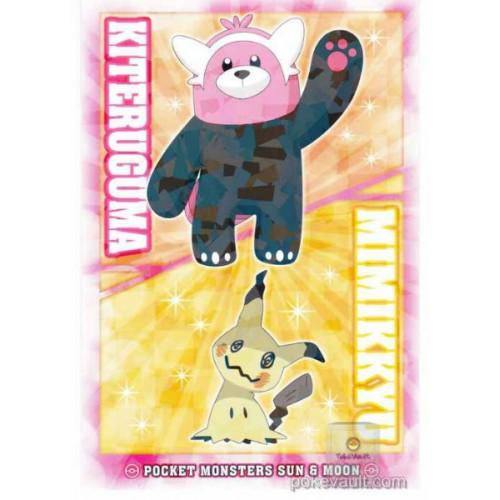 Pokemon 2017 Sun & Moon Series Bewear Mimikyu Large Bromide Chewing Gum Prism Holofoil Promo Card