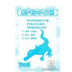 Pokemon 2017 Sun & Moon Series Salandit Drampa Large Bromide Chewing Gum Prism Holofoil Promo Card