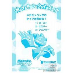 Pokemon 2016 Volcanion Magearna Ash Ketchum Shiny Mega Gardevoir & Friends Large Bromide XY&Z Series #2 Movie Version Chewing Gum Prism Holofoil Promo Card