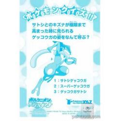 Pokemon 2016 Ash Ketchum Volcanion Pikachu Large Bromide XY&Z Series #2 Movie Version Chewing Gum Prism Holofoil Promo Card (Version #1)