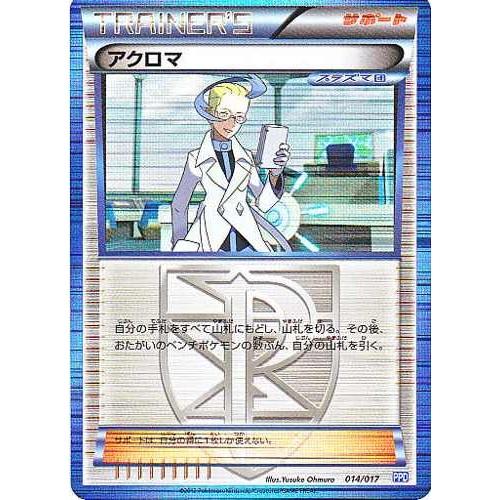 Pokemon 2012 Team Plasma Theme Deck Colress Holofoil Card #014/017