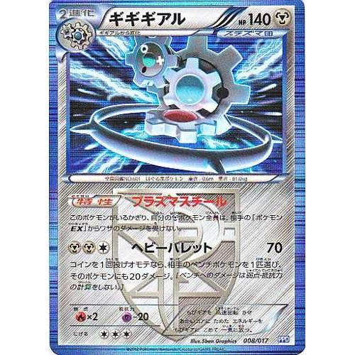 Pokemon 2012 Team Plasma Theme Deck Klinklang Holofoil Card #008/017