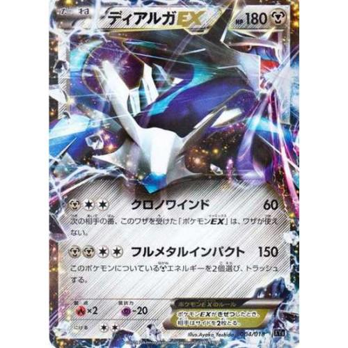 Pokemon 2014 XY#4 Phantom Gate Dialga Aegislash EX Theme Deck Dialga EX Holofoil Card #004/018