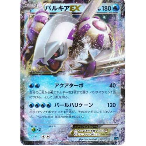 Pokemon 2015 XY#8 Red Flash Blue Impact Golduck Palkia EX Combo Theme Deck Palkia EX Holofoil Card #007/016