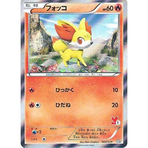 Pokemon 2013 XY Girls Starter Set Fennekin Holofoil Card #008/039