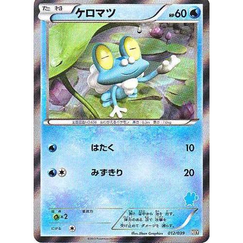 Pokemon 2013 XY Girls Starter Set Froakie Holofoil Card #012/039