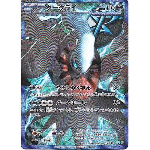Pokemon 2012 Team Plasma Battle Gift Set Darkrai Holofoil Card #005/016