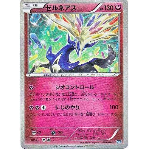 Pokemon 2014 Xerneas Theme Deck Xerneas Holofoil Card #007/014