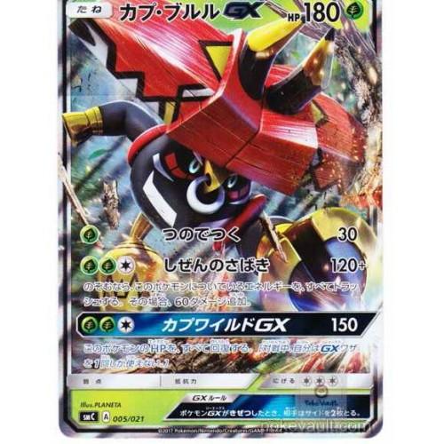 Pokemon 2017 SM#2 Tapu Bulu GX Enhanced Starter Tapu Bulu Holofoil Card #005/021