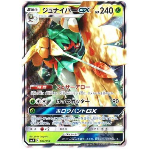 Pokemon 2016 SM#1 Sun & Moon Decidueye GX 60 Card Grass Starter Set Decidueye GX Holofoil Card #004/059